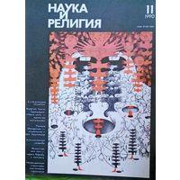 "Журнал ""Наука и религия"", No11, 1990 год"