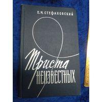 П.Ф. Стефановский. Триста неизвестных, 1973 г.