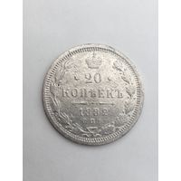 20 копеек 1882г. СПБ НФ