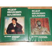 Шаляпин Федор Иванович. Литературное наследство. Письма. В 3 - х книгах.