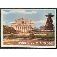 Ожегов С. и Ранинский Ю. Привет из Москвы. 1956 г. Чистая.