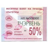 Образец! Проездной билет - метро, автобус, троллейбус, льготный, Минск, 1998 год