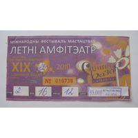Славянский базар 2010г Входной билет
