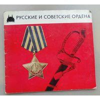 Русские и советские ордена.