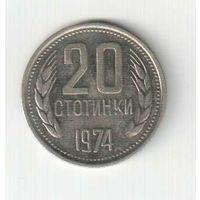 20 стотинок  1974 года Болгарии 19