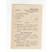 Чистый бланк талона на приём к врачу образца 1954 года. СССР.