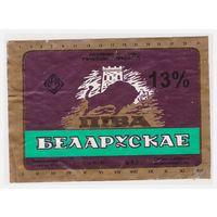 Пивная этикетка Беларускае Речица