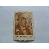 СССР 1971г, З.Палиашвили
