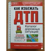 Как избежать ДТП: Комментарии в иллюстрациях: Каталог дорожных ситуаций / В. Н. Иванов.