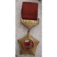 Лауреат Всесоюзного фестиваля советской молодежи 1972-73 гг. Цена снижена !