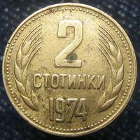 W: Болгария 2 стотинки 1974 (670)