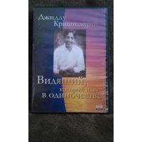 """Коллекционный DVD диск Джидду Кришнамурти. """"Видящий, который идет в одиночестве"""""""