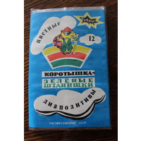 """Цветные диапозитивы """"Коротышка- зелёные штанишки"""" (про черепашенка) 12 штук, 1989г."""