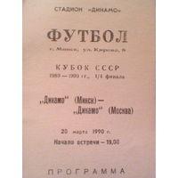 1990 год Динамо Минск--Динамо Москва--кубок ссср-1/4 финала