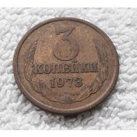 3 копейки 1973 СССР #07