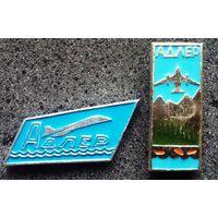 2 знака. Аэропорт Адлер. Цена за лот