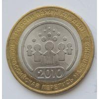 Россия 10 рублей перепись населения 2010