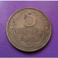 5 копеек 1953 года СССР #10