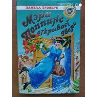Мэри Поппинс открывает дверь: Сказочная повесть/ Трэверс П.