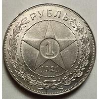 Один рубль 1921г.А.Г. Полуточка.Оличная монета.