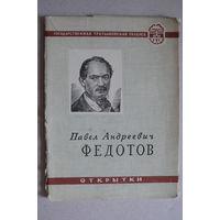 Комплект, Федотов П., 1958, 12 шт. + вкладыш.