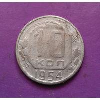 10 копеек 1954 года СССР #11