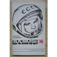 """Я. Голованов """"Космонавт N1"""""""