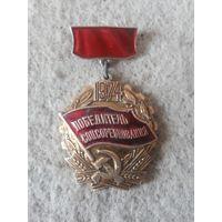 """Нагрудный знак """"Победитель соцсоревнования"""". СССР, 1974 год."""