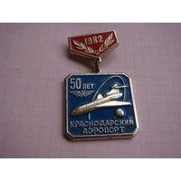 50 лет краснодарский аэропорт