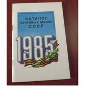 КАТАЛОГ ПОЧТОВЫХ МАРОК СССР 1985 г.