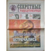 Сверхсекретные материалы No1 -2005