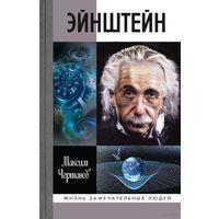 Эйнштейн.Жизнь замечательных людей