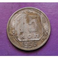 15 копеек 1956 года СССР #11
