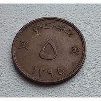 Оман 5 байз, 1975 7-1-1