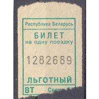Талон на проезд Витебск ЛЬГОТНЫЙ  / Республика Беларусь / ВТ