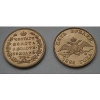 5 рублей 1822 копия