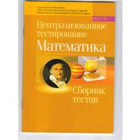 Централизованное тестирование Сборник тестов математика
