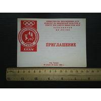 Приглашение на Спартакиаду школьников в Гродно. 1980