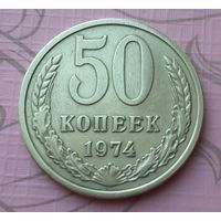 50 копеек 1974 г. СССР.