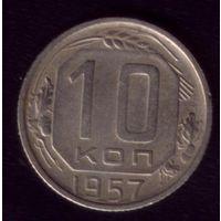 10 копеек 1957 год 11