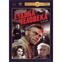 Судьба человека (реж. Сергей Бондарчук, 1959)