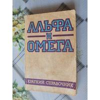 Краткий справочник АЛЬФА И ОМЕГА.
