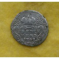 Гривенник 1748 г Нечастый