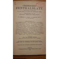 Книга химия 1917г Германия