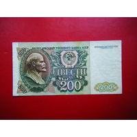 200 рублей 1992 г. ВИ