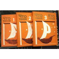 Энциклопедия для детей ЧТО ТАКОЕ - КТО ТАКОЙ в 3-х томах