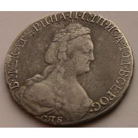 15 копеек 1786 СПБ серебро