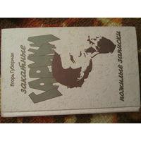 """И.Губерман """"Пожилые записки"""",""""Закатные гарики"""""""