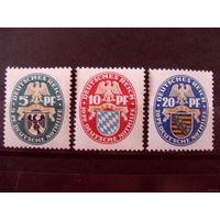 Mi.375-377 Рейх. Германия. 1925 Торг на все марки с красной ценой! см.описание