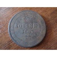 5 копеек 1863 ЕМ